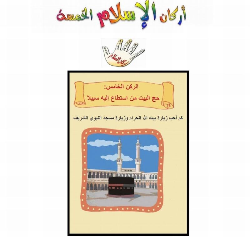 تربية اسلامية Oo77710