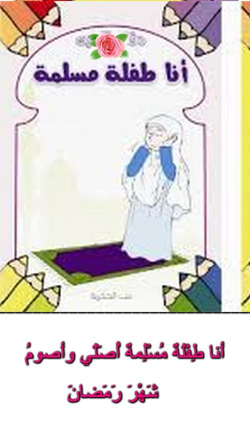 تربية اسلامية Oooooo10