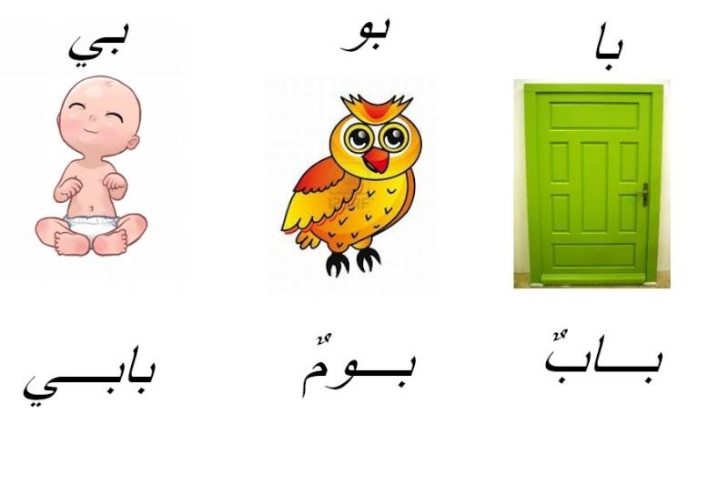 l'alphabet  الحروف Ooouus10