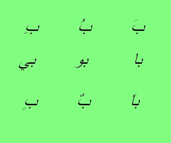 l'alphabet  الحروف Oou_ou10