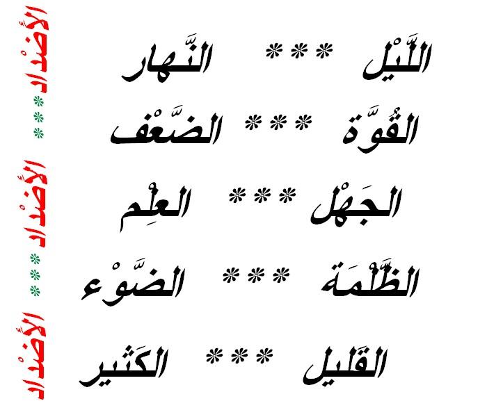 الأضداد     les contraires Ououzo10