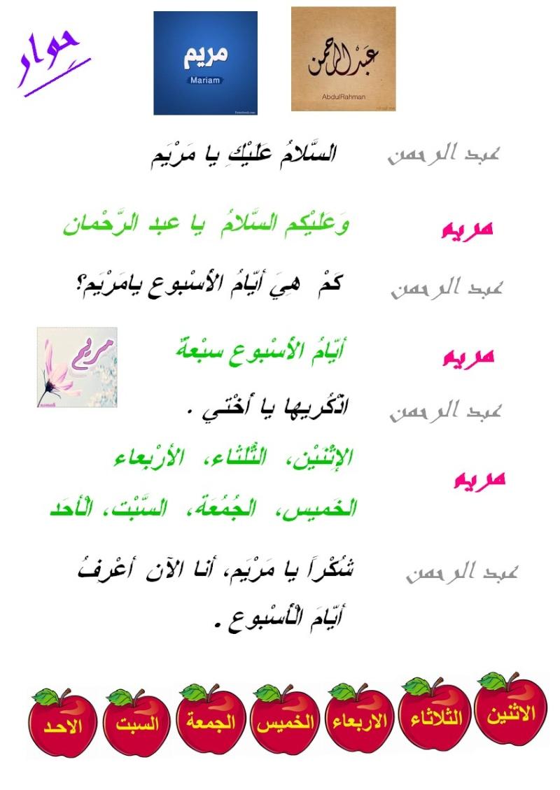 حوار****حوار Ousou_11