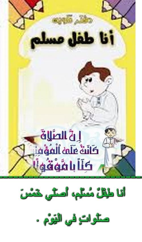 تربية اسلامية Ouuzuu10