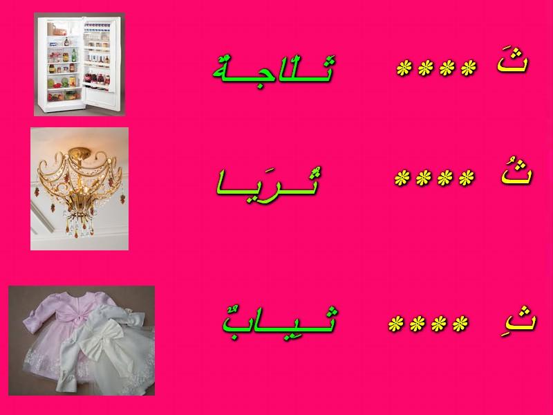 **الحروف   ***الحروف Ouz10