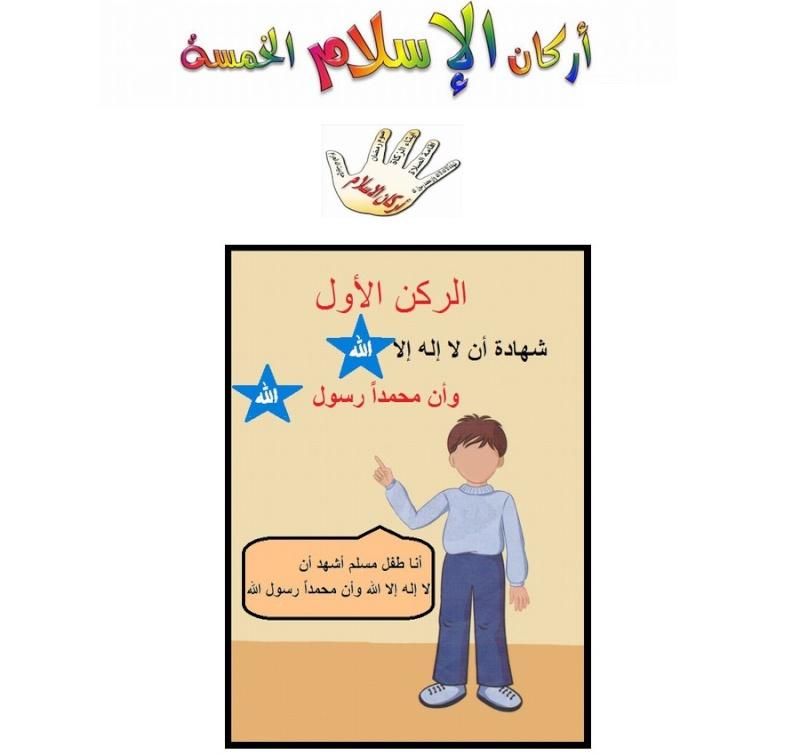 تربية اسلامية Ouzouu11