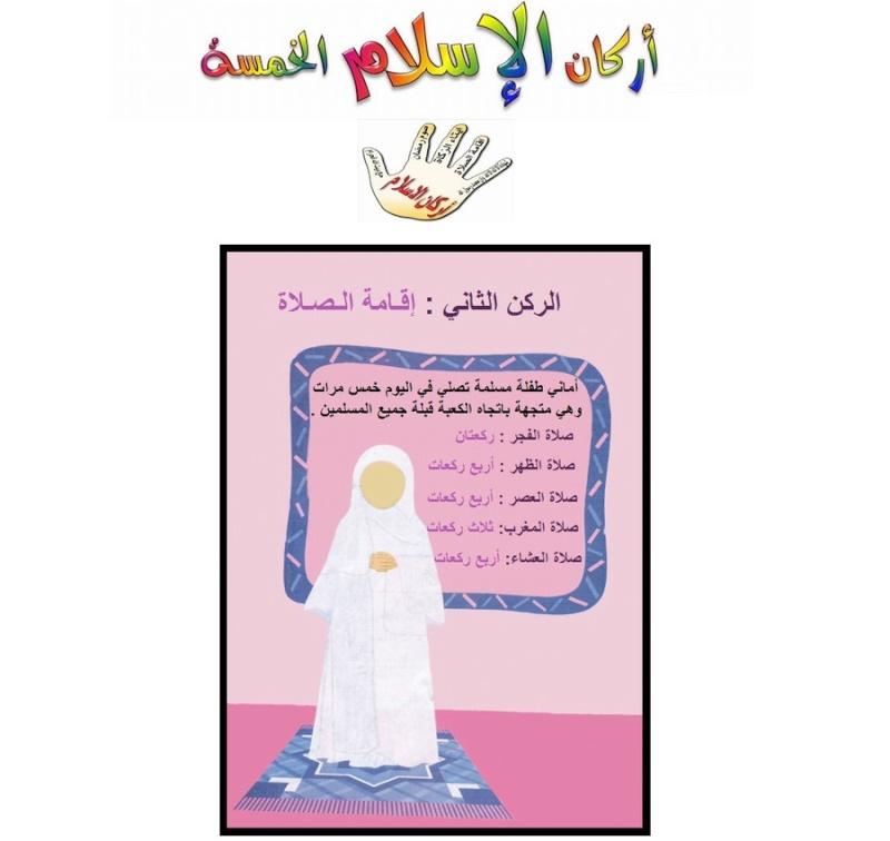 تربية اسلامية Ouzouu12