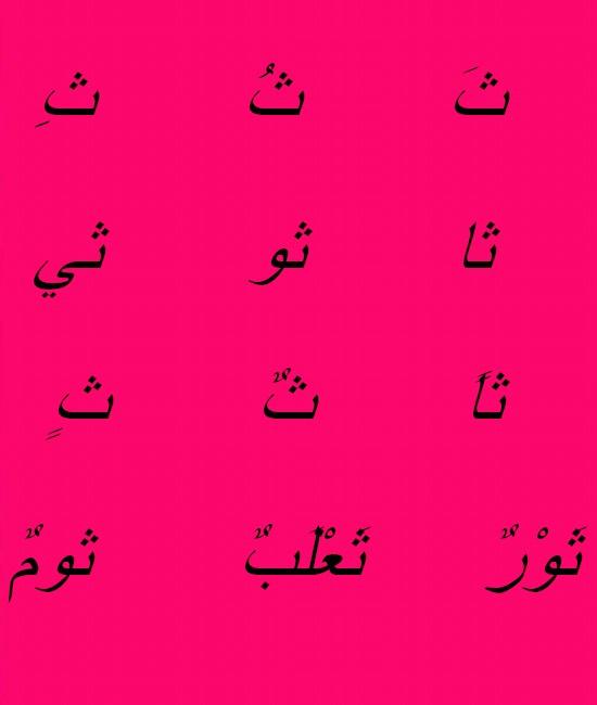 **الحروف   ***الحروف Ouzuuo10