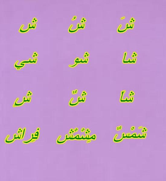 Lalphabet Arabe Shhhhh10
