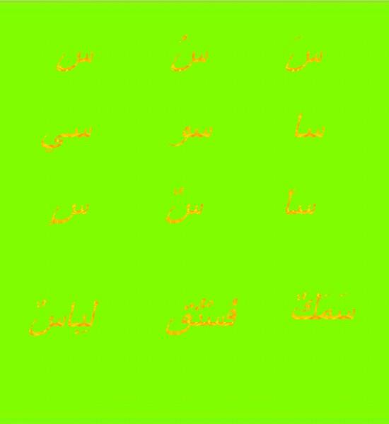 Lalphabet Arabe Ssssss10