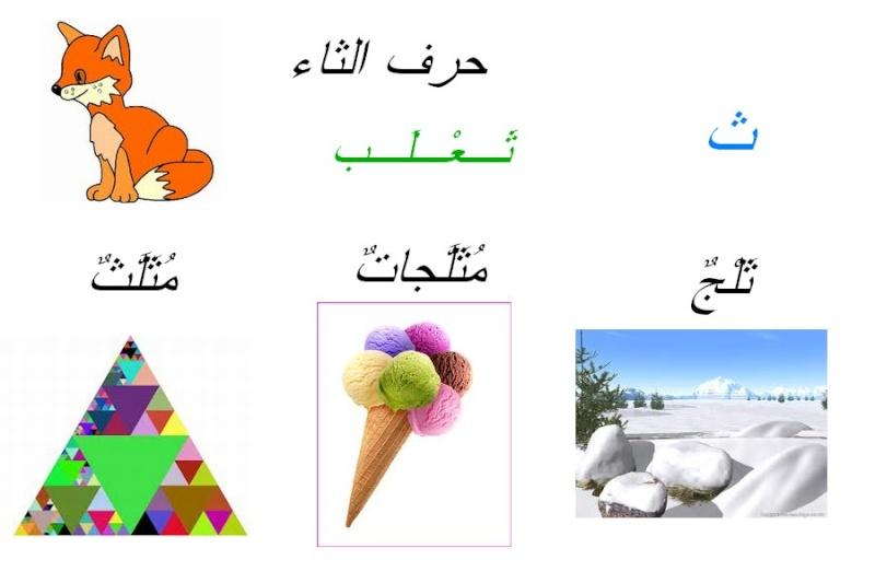 **الحروف   ***الحروف Uuouzu10