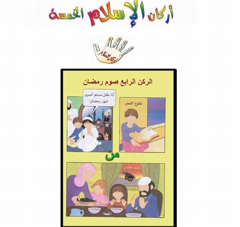 تربية اسلامية Uuuu10