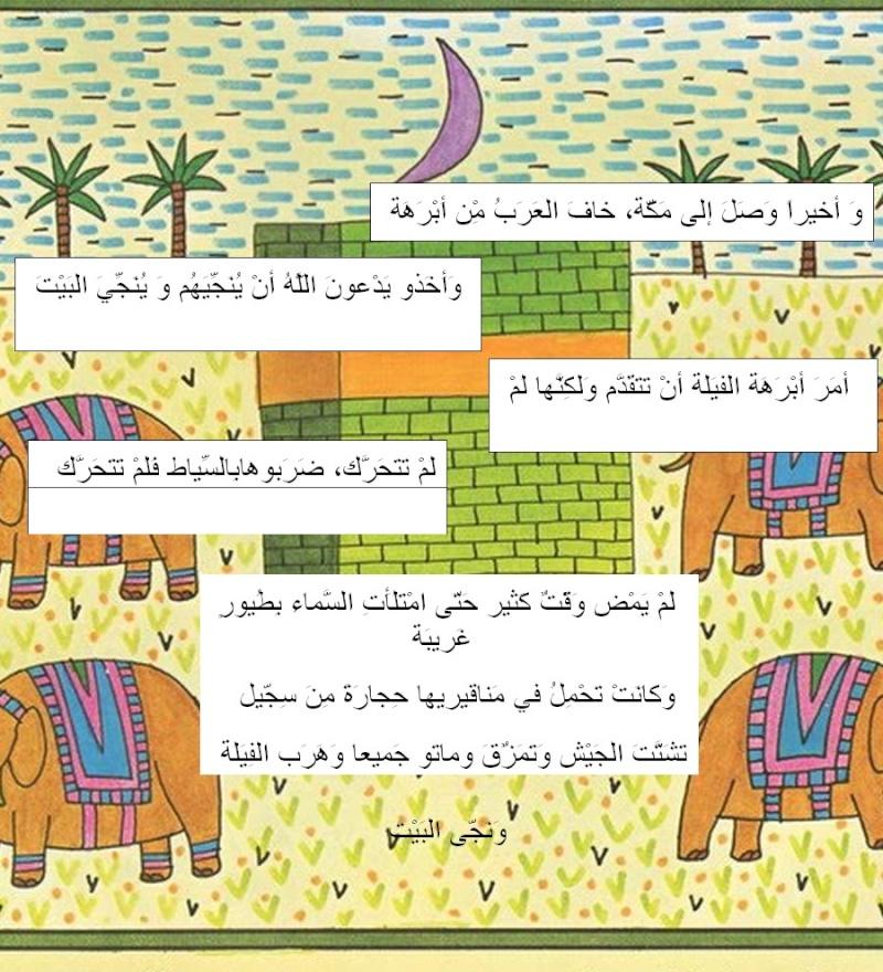 قصص جميلة ومفيدة Uuzuuz11
