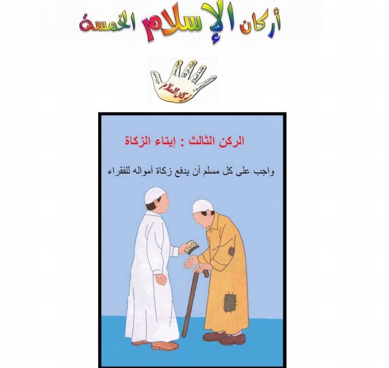 تربية اسلامية Vbnmvv10