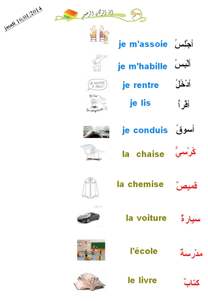 Langages    عربي langages   Wwwwww10