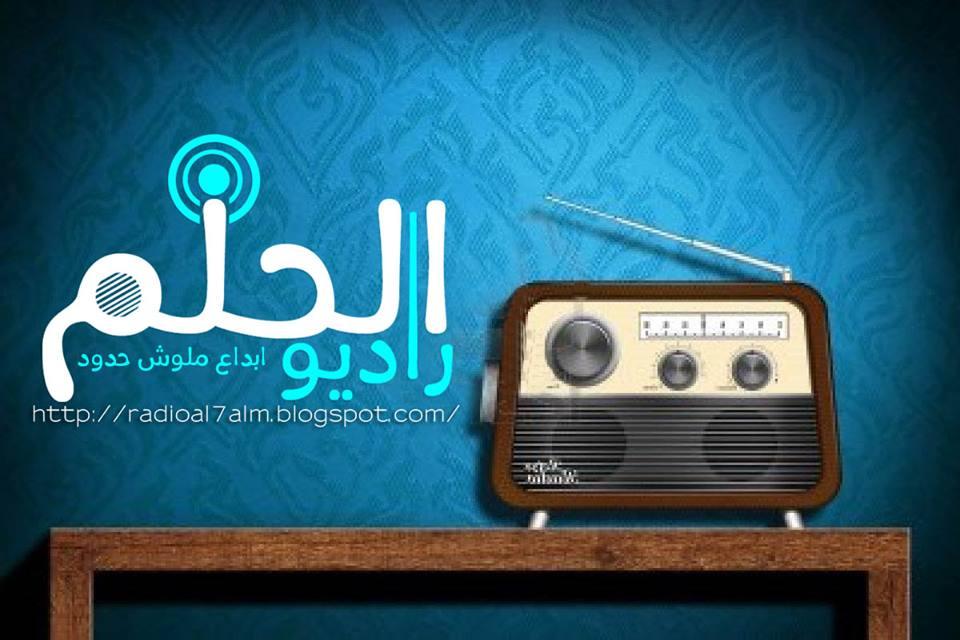 www.radio al 7alm.com