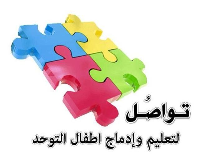 l'autisme en algérie