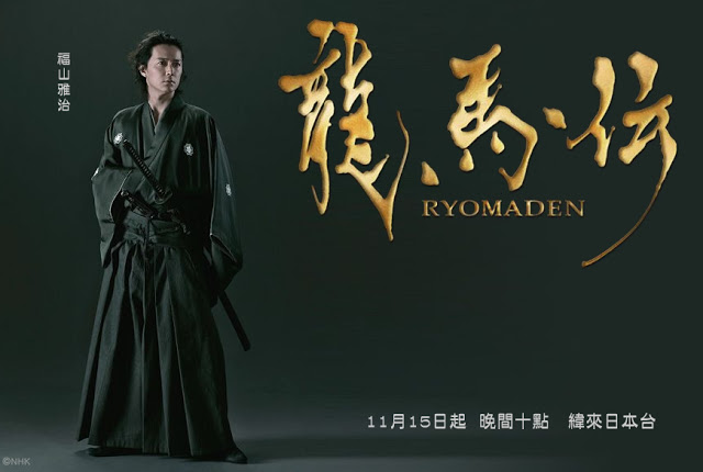 Ryomaden 龍馬伝 Iefd1s10