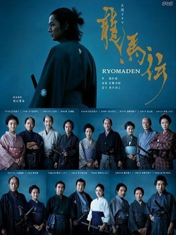 Ryomaden 龍馬伝 Ryomad10