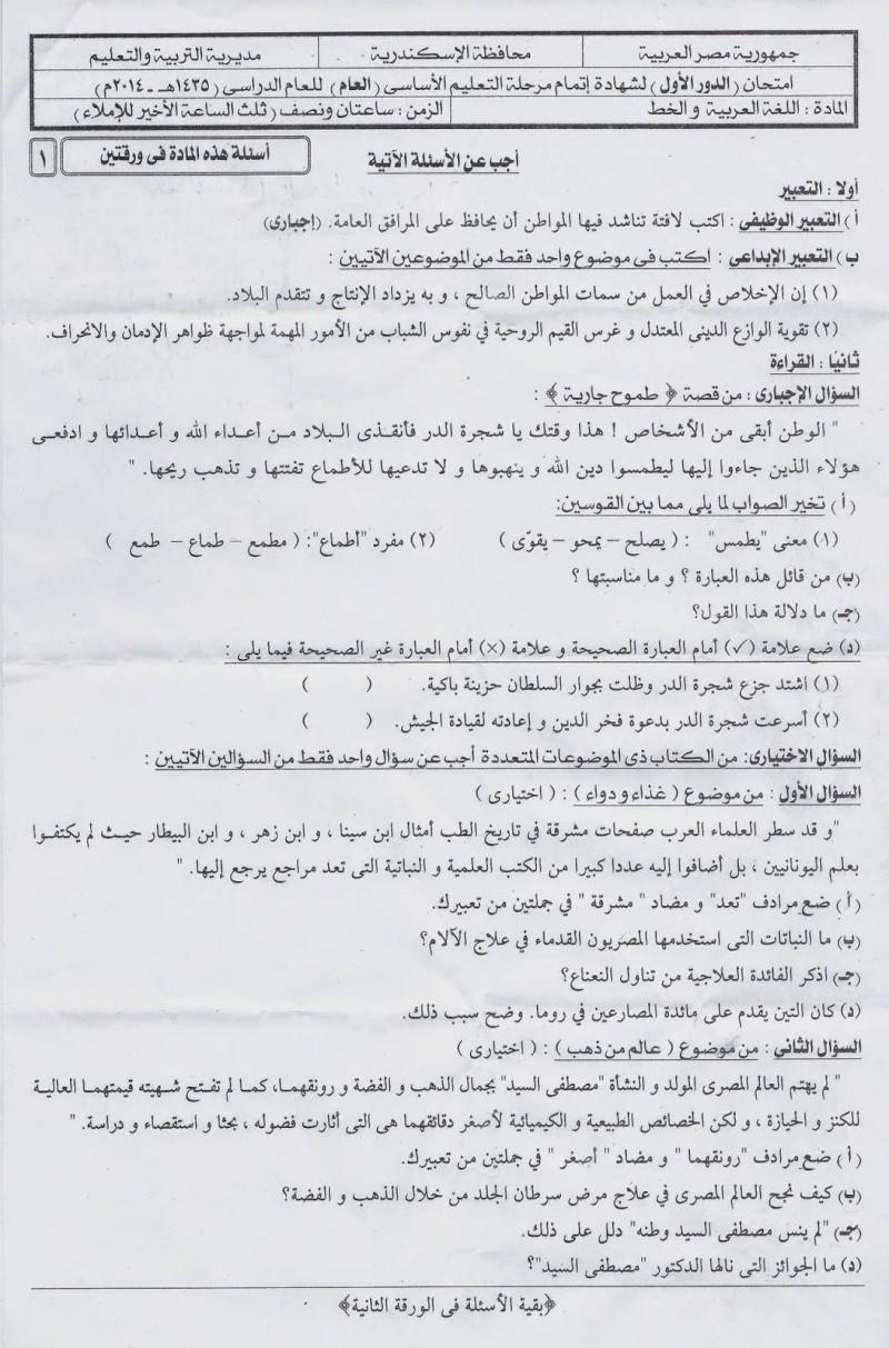 ملحق الجمهورية والإجابة النموذجية لأمتحان اللغة العربية الإسكندرية للثالث ع 9 مايو2014 116