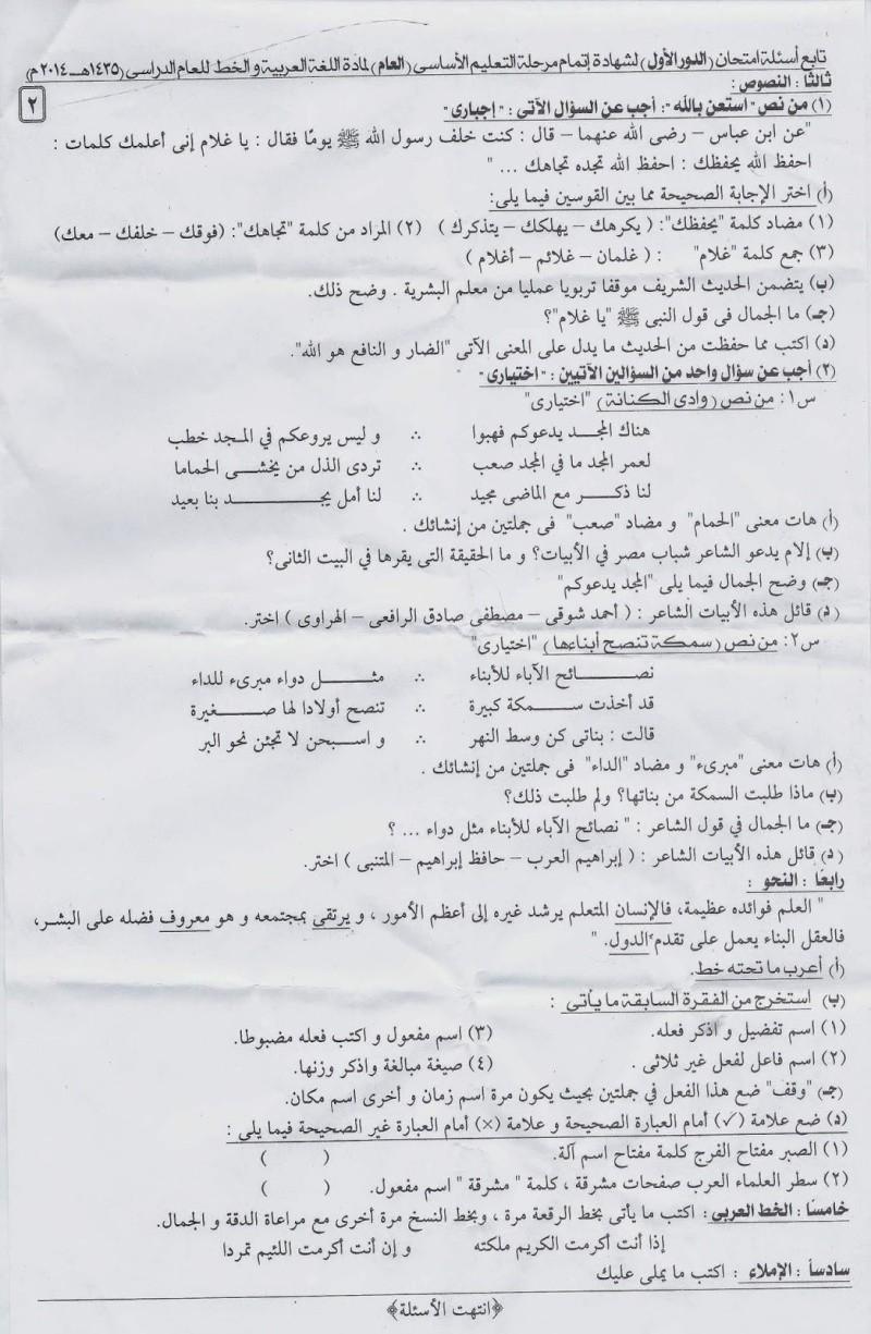 ملحق الجمهورية والإجابة النموذجية لأمتحان اللغة العربية الإسكندرية للثالث ع 9 مايو2014 211