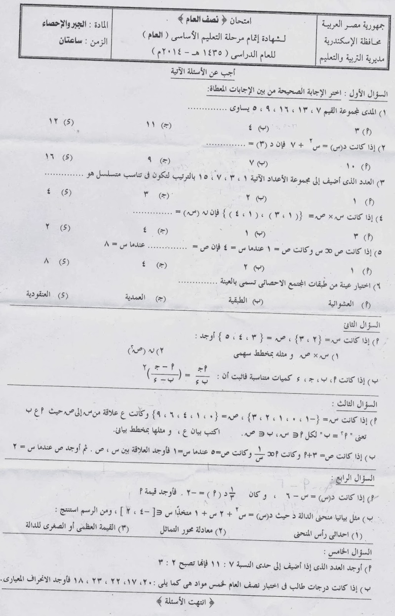 امتحان ثالث ع اسكندرية2014 ترم أول جبر Ooo_oo10