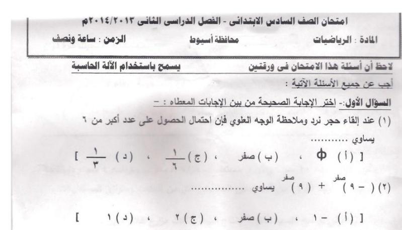 ننشر  امتحان رياضيات الترم الثانى للصف السادس اسيوط2014 Ouooou12