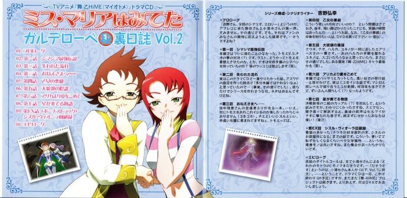 Mai-HiME/Otome/Destiny Drama CDs Discussion - Page 6 Img00710