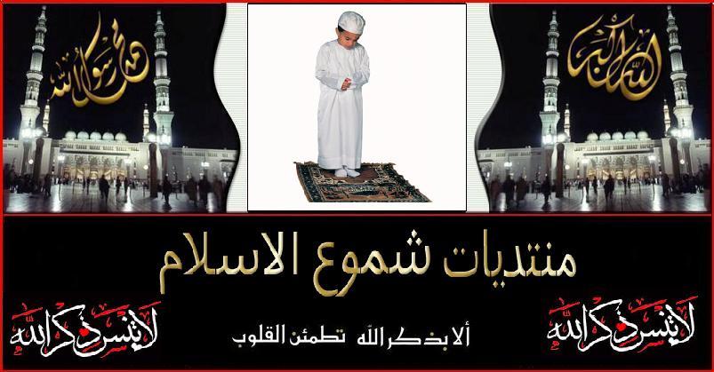 منتديات شموع الاسلام