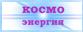 Школа Космоэнергетики в Севастополе