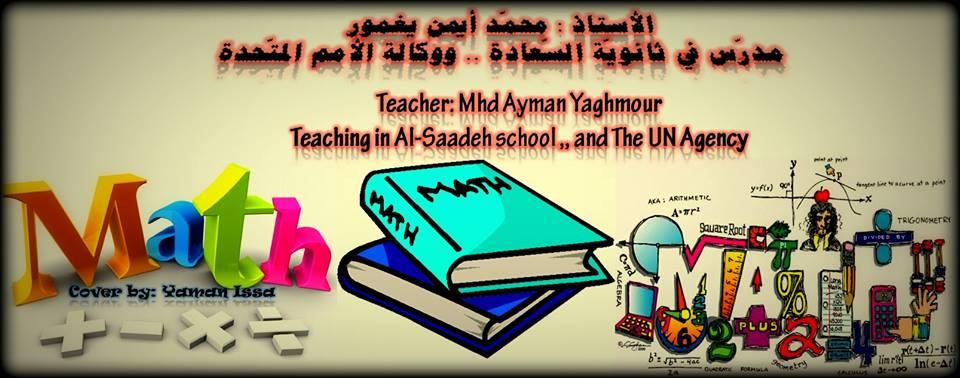 موقع الأستاذ محمد أيمن يغمور