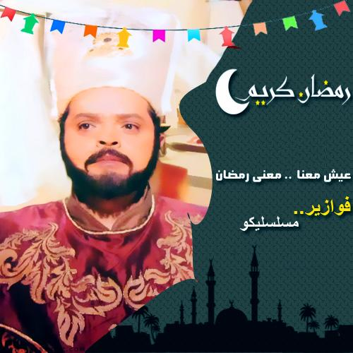 فوازير مسلسليكو بطوله النجم محمد هنيدي متجدد باستمرار Q20m12