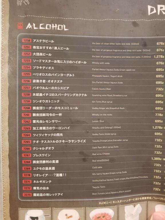 Un Wycadémiste au Japon: le Hunter Bar de Tokyo 20180830