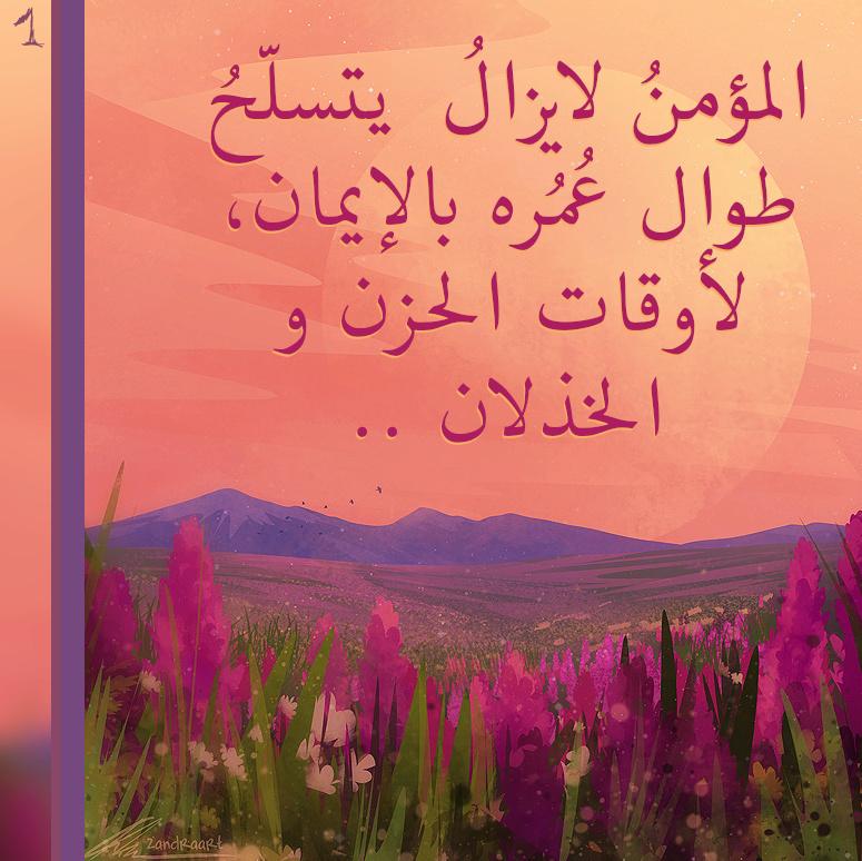 المؤمنُ لايزالُ  يتسلّحُ طوال عُمُره بالإيمان، لأوقات الحزن و الخذلان 16010