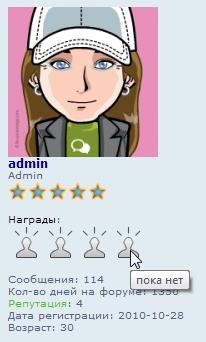 Как быстро добавить наградки в профиль? Image101