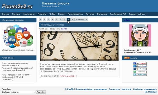 """Многостраничный виджет """"Новости"""" [Pun] Image_26"""