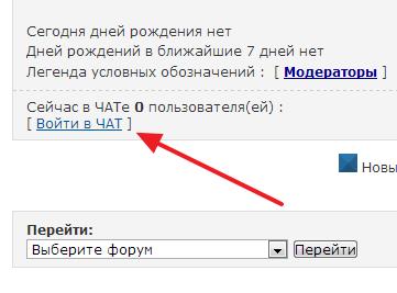 Как установить чат на форум. Image_37