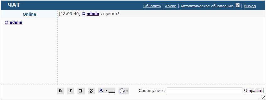 Как установить чат на форум. Image_38