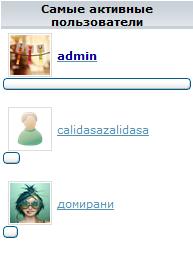 """можно ли сделать """"Виджет топ пользователей""""с аватаркой Image_46"""
