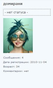 Статус у пользователя Image_48