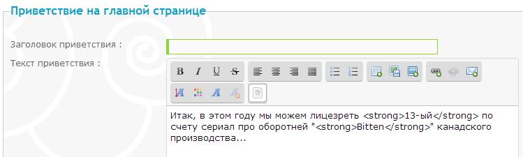 - Приветствие на главной странице Image_78