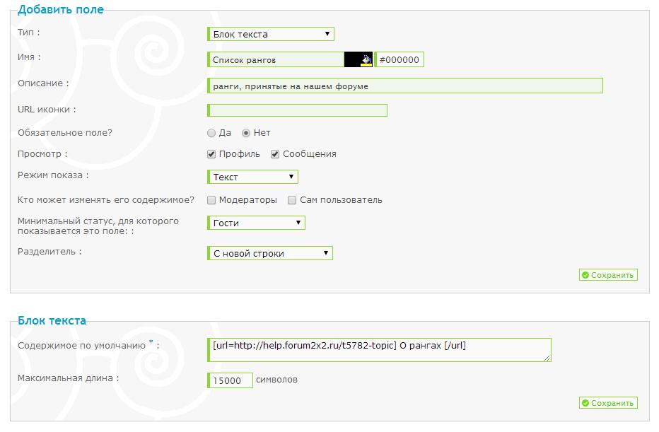 Как сделать ссылку в профиле? Image_89