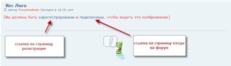как скрыть ссылки на форуме от гостей и поисковиков? Permis10