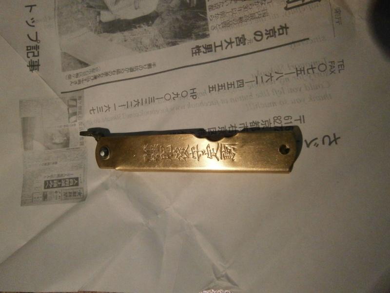 Le higonokami Pc050418