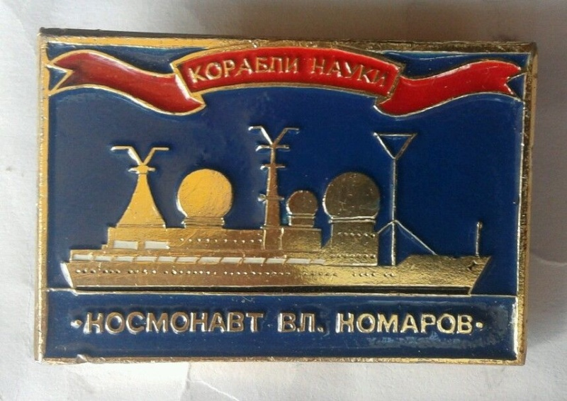 """Navires URSS """"spatiaux"""" Bateau18"""