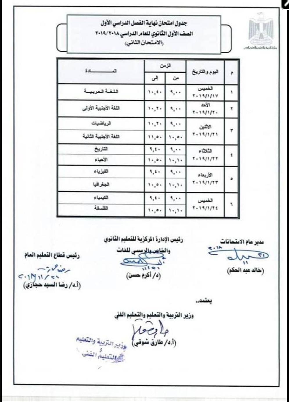 ننشر جدول امتحانات الترم الاول للصف الاول الثانوى بالنظام التعليمى الجديد 2018 / 2019 Receiv10