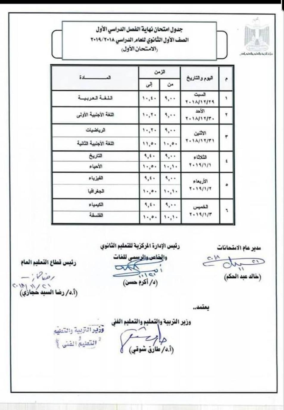 ننشر جدول امتحانات الترم الاول للصف الاول الثانوى بالنظام التعليمى الجديد 2018 / 2019 Receiv11