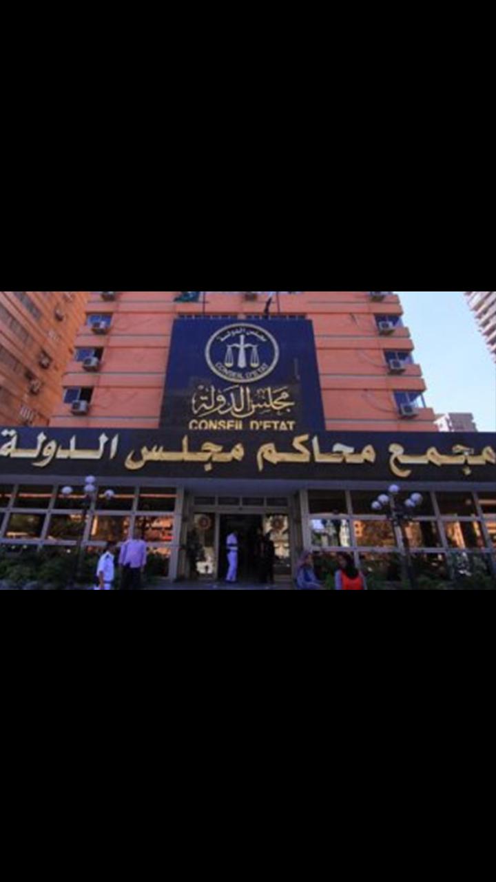 ننشر اعلان وظائف مجلس الدولة رقم 2 لسنة 2018  كتبت : سعيدة حشيش Screen10