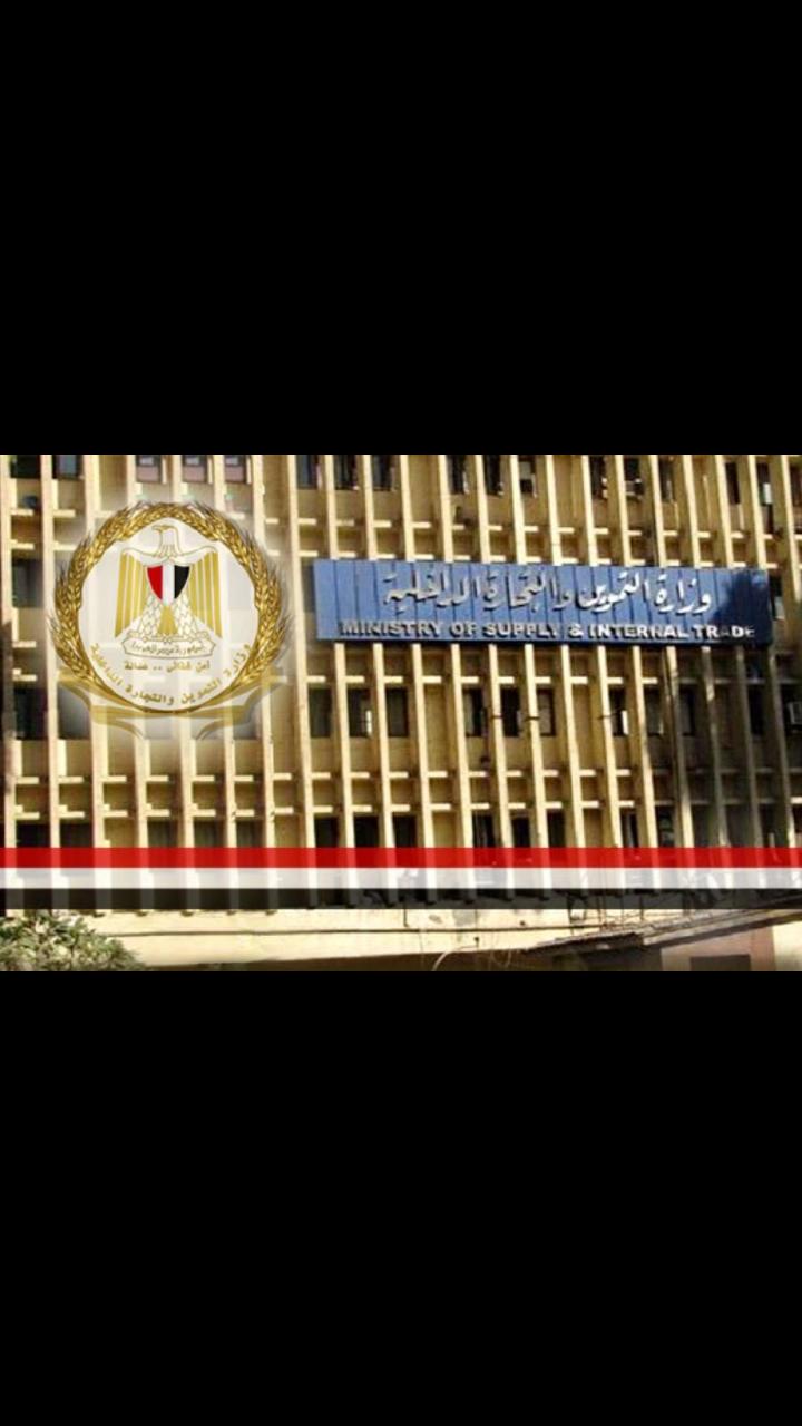وزارة التموين تعلن عن وظائف بالشركة القابضة للصوامع  كتبت:سعيدة حشيش Screen11