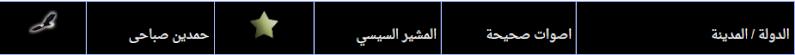 Update: La nouvelle Egypte de l´apres-révolte. - Page 40 Res110