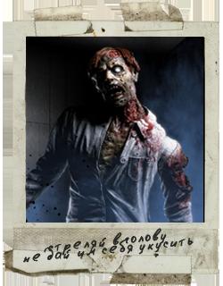 02. Файлы Resident Evil 1_dddd10